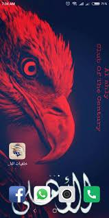 خلفيات النادي الأهلي For Android Apk Download