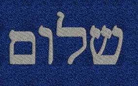 personalized jewish gifts embroidered