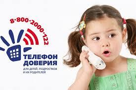 """Картинки по запросу """"детский телефона доверия"""""""