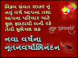 happy new year gujarati quote krishna quotes happy new