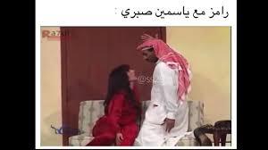 حال الشباب وهو يشاهد ياسمين صبري في برنامج رامز مقاطع مضحكة
