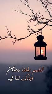 صور عن رمضان جديدة حالات واتساب بمناسبة رمضان Zina Blog
