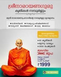 sree narayana guru sampoorna krithikal book by sree narayana guru