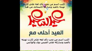 صور العيد أحلى مع اسمك بأي لغه اكتب اسم من تحب على كروت تهنئة
