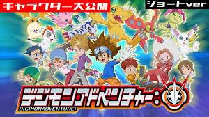 Divulgado vídeo cheio de spoilers do retorno de Digimon Adventure: