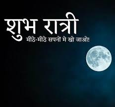 images in hindi with good night shayari