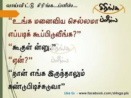 relax time best tamil quotes