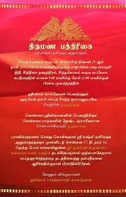 sample wedding invite for tamil iyengar back a contemporary take