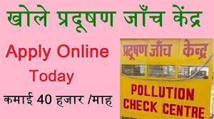 open pollution check center - सरकारी योजना - Sarkari Yojana