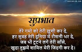 good morning shayari best good morning