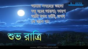 good night bengali quotes wishes greetings life