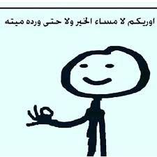 195 Best رياكشنات Images Arabic Funny Funny Arabic Quotes