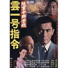 BD・DVD: 陸軍中野学校 雲一号指令: 角川書店|キャラアニ.com