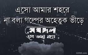esho amar shohore lyrics by meghdol bangla band from aluminum er