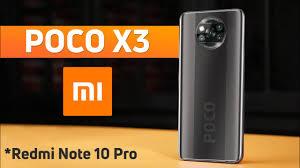 Poco X3 это Xiaomi Redmi Note 10 Pro 🔥 ВЫ БУДЕТЕ В ШОКЕ!!! - YouTube