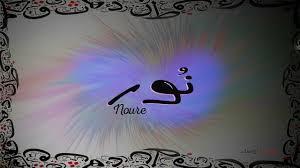 اسم نور رمزيات وخلفيات لاسم نور اروع روعه