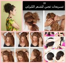 تسريحات شعر بسيطة للشعر الكيرلي
