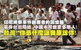 印尼排華慘劇的親身經歷者回憶錄:若非台灣阻撓,中國本可救更多華人 ...
