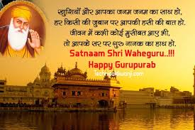 happy gurpurab guru nanak jayanti images hd