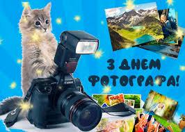 Привітання День фотографа gif - З днем фотографа | gifka.com