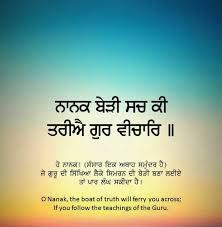 gurbani quotes home facebook