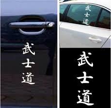 7inch Bushido Kanji Japanese Character Car Stickers Body Vinyl Decal Car Styling