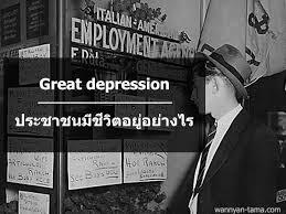 Great depression : ประชาชนมีชีวิตอยู่อย่างไร - wannyan-tama.com
