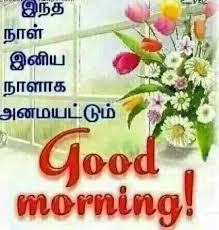 gm pic in tamil good morning images