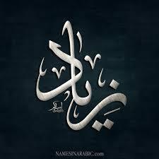 اسم زياد مكتوب علي صور صور عالية الجودة