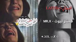مكالمه بنت تموت قهر مستر ليوث Mr X Youtube