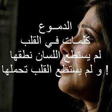 كلمات زعل قويه العتاب بين الاحباب صور حزينه