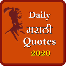daily marathi quotes apps on google play