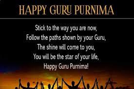 गुरु पूर्णिमा संदेश guru purnima messages