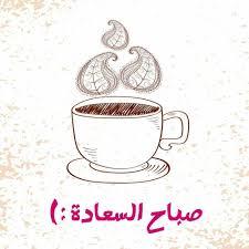 بوستات صباح الخير مضحكه تحيات صباحيه كوميديه شوق وغزل