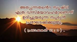 malayalam bible quotes added a new photo malayalam bible