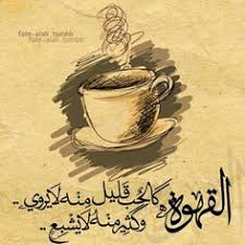 best كافيين images my coffee coffee quotes coffee love