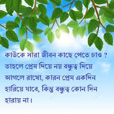 bengali shayari romantic love sad