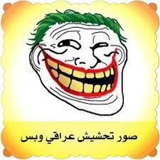 صور تحشيش عراقي وبس Home Facebook