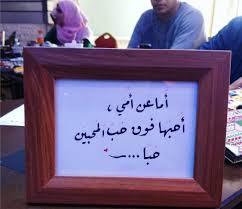 أما عن أمي أحبها فوق حب المحبين Arabic Quotes Sweet Words