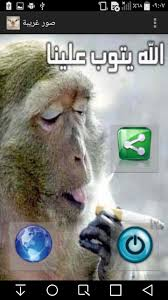 صور غريبة و عجيبة و مضحكة For Android Apk Download