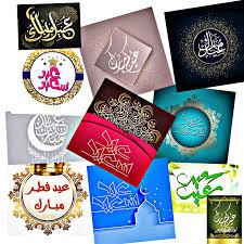 صور وبطاقات تهنئة عيد الفطر المبارك 2020 Eid Al Fitr Wallpaper