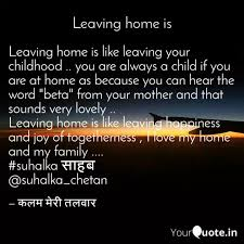 leaving home is like leav quotes writings by chetan suhalka