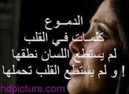 صور حزن فراق مؤثرة 2020 عبارات حزن و فراق قاسية كلام عن حزن الفراق