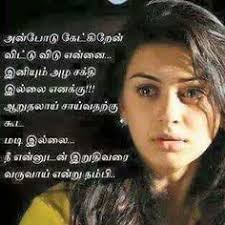 luxury sad life quotes in tamil movies malloryheartcozies