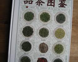 tea tasting handbook 品茶图鉴