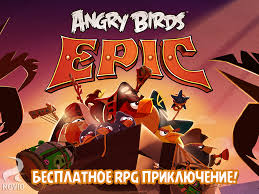 Angry Birds Epic RPG (3.0.27463.4821) download on Android apk ...