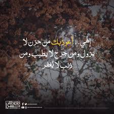 Mustafa Hosny إلهي أعوذ بك من حزن لا يزول ومن جرح لا Facebook