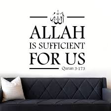 Islamic Calligraphy Allah Is Sufficient For Us Wall Art Sticker Decal Ebay