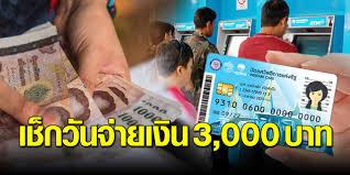 คลังเผย วันจ่ายเงินช่วยเหลือผู้ถือบัตรคนจน 3000 บาท
