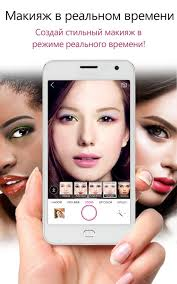 youcam makeup 5 63 2 apk for
